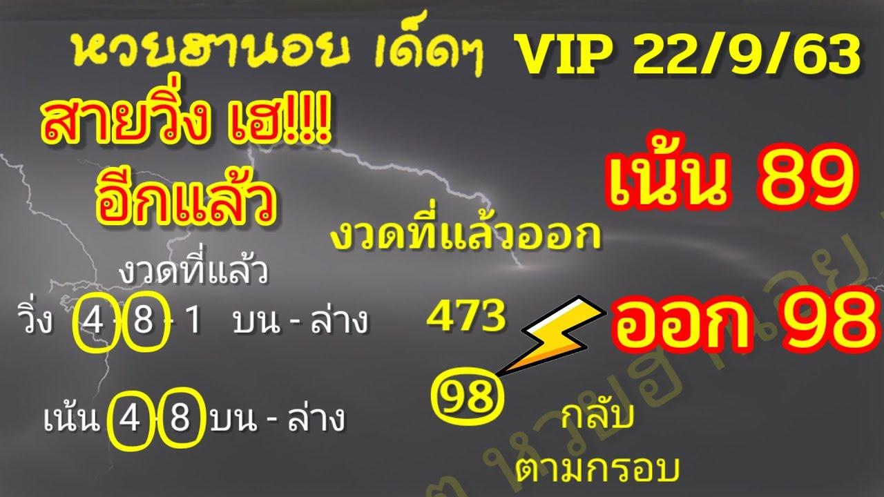 หวยฮานอย เด็ดๆ VIP 22/9/63
