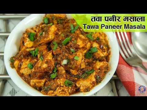 Tawa Paneer Masala Recipe   Restaurant Style Tawa Paneer Masala   Pan Fried Paneer Gravy   Ruchi