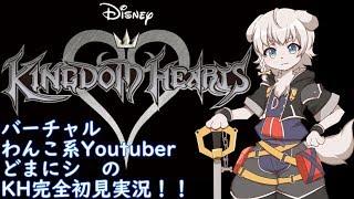 [LIVE] 【KINGDOM HEARTS】バーチャルわんこのKH完全初見実況!!【Part2】
