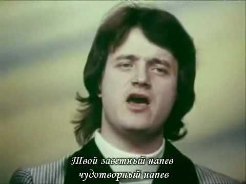 Песняры  Беловежская пуща с субтитрами