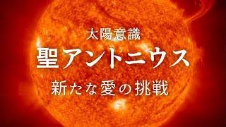 聖アントニウス(太陽意識)「新たな愛の挑戦」