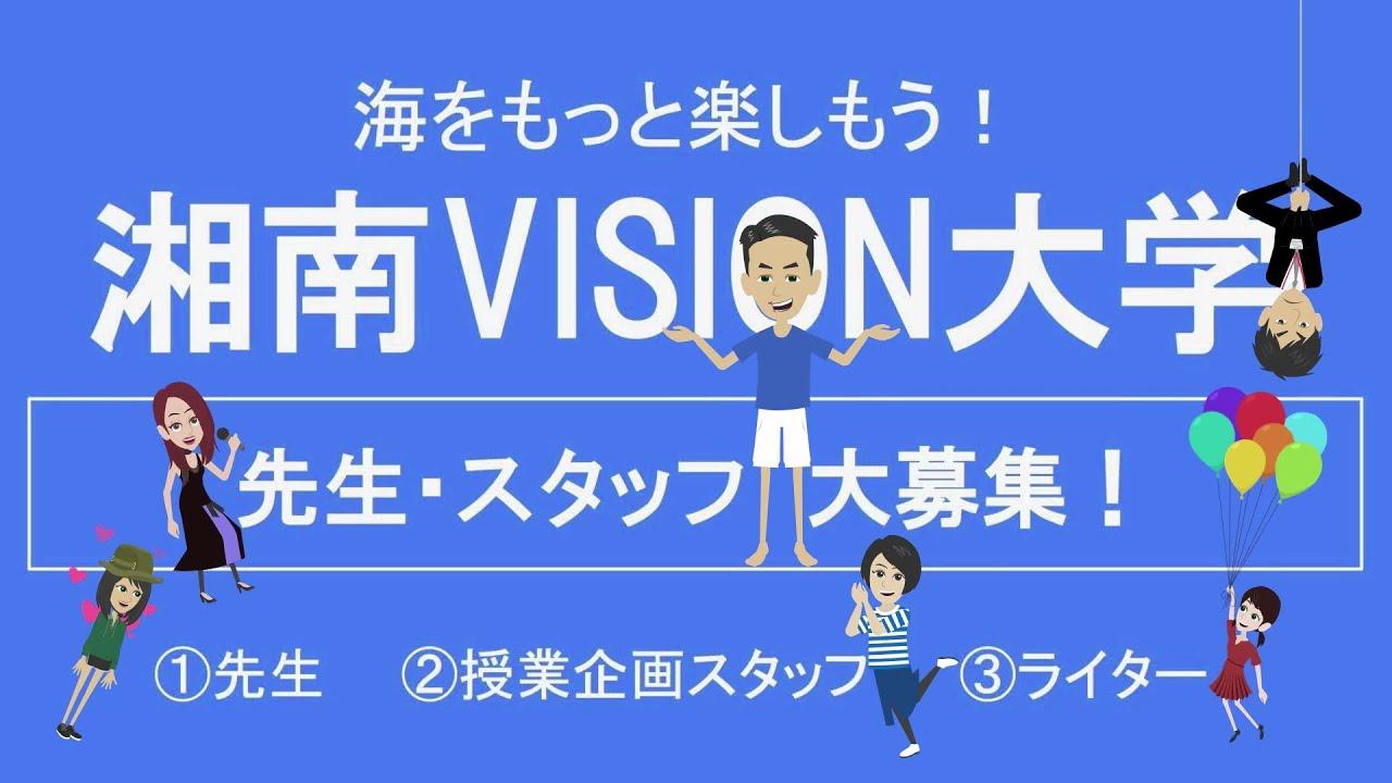 【2021年度 湘南VISION大学 先生&スタッフ大募集!】