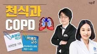 [메디텔] COPD와 천식 - 강남세브란스병원 호흡기 내과 박혜정 교수