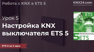 KNX Программирование Урок 5 - Настройка KNX выключателя в ETS5