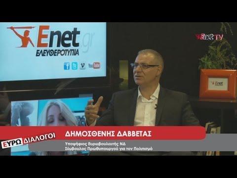 EnetTV: Συνέντευξη Δημοσθένη Δαββέτα (16/5/2014)