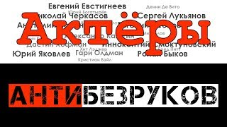 Анти#Безруков. 1-я серия  [актёры]