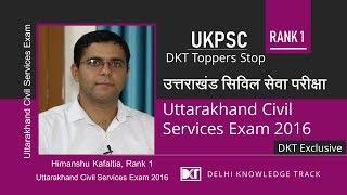 Rank 1 Uttarakhand PCS 2016 Himanshu Kafaltia shares his strategy | उत्तराखंड पब्लिक सर्विस कमीशन