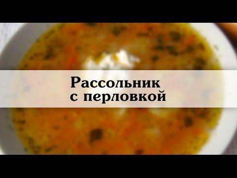 Рассольник  Рецепт вкусного рассольника с фото и описанием