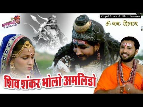 Bhole Baba DJ Song 2018 || शिव शंकर भोलो अमलीडो || बहुत पसंद आएगा || Latest Rajasthani Song 2018