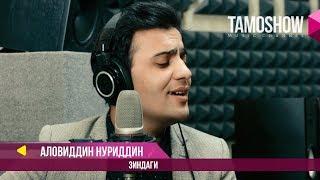 Аловиддин Нуриддин - Зиндаги / Aloviddin Nuriddin - Zindagi (2018)