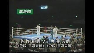 1988年に行われた正道会館 第7回全日本空手道選手権大会にて。 佐竹雅...