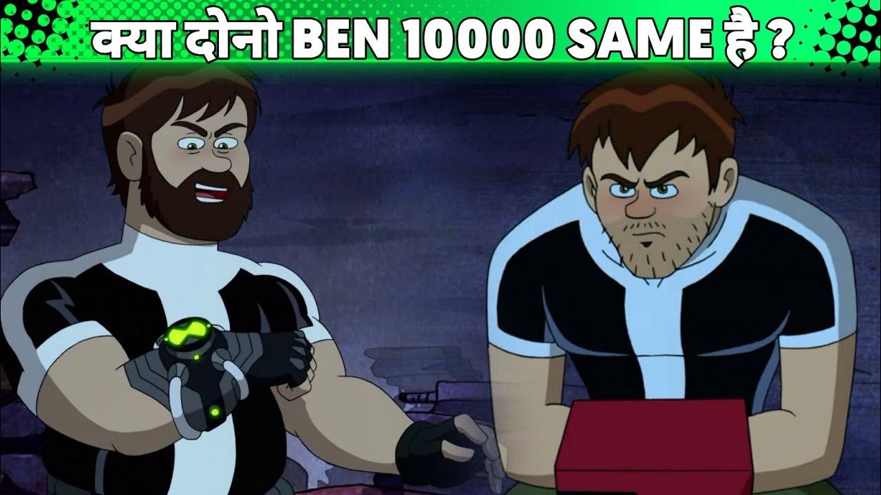 Are Both (Ben 10010 And Alien X Tinction) Ben 10000 Same ? || क्या दोनो Ben 10000 Same है ||