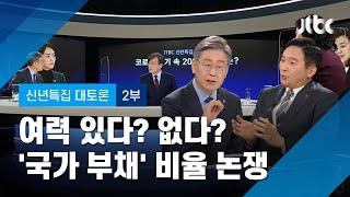 [2021 신년토론] 여력 있다? 없다? 이재명 vs 원희룡, '국가 부채' 비율 논쟁 / JTBC News