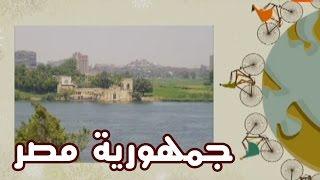 دول العالم - مصر