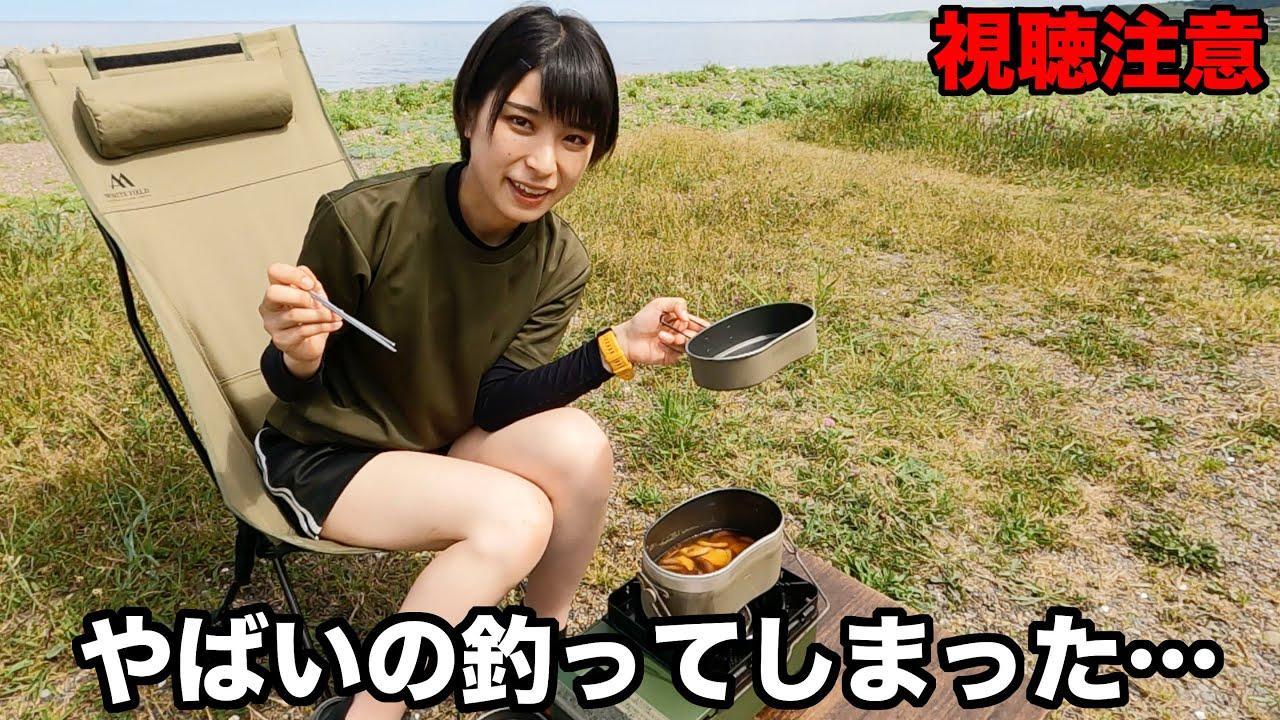 【車中泊】日本最北端の市でカラフトマス釣りしてたら釣った魚がヤバいことに…【キャンプ料理】