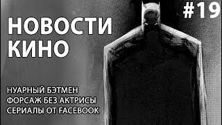 Нуарный Бэтмен, Форсаж без актрисы, сериалы от Facebook