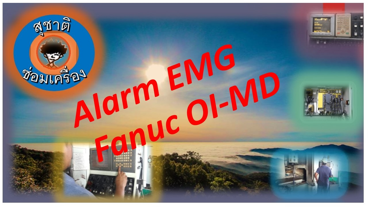 ดูสัญญาณ Switch EMG Fanuc Control OI-MD