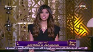 مساء dmc - مداخلة أحمد ادريس