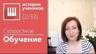 Лучшие уроки на Фортепиано и Синтезаторе для начинающих отзывы учеников Наталья Меньшикова
