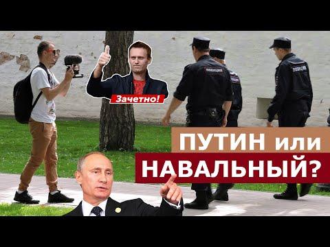 """""""Козлина ты, иди отсюда. Ты за сраного Навального, а не за Путина!"""" I Народный репортёр"""