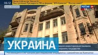 Киевские застройщики объявили войну памятникам архитектуры(, 2015-10-13T05:09:30.000Z)