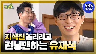 [Running Man] Ji and Yoo Part 1 'Yoo Jaeseok teasing Ji Seokjin' / 'Running Man' Special | SBS NOW