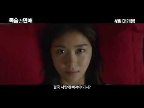 Movie 목숨건연애/ Life Risking Romance Teaser 1 - Ha Ji Won, Chun Jung Muyng, Chen Bolin