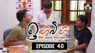 IGI BIGI Episode 40 || ඉඟිබිඟි II 18th October 2020 Thumbnail