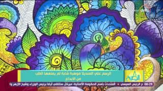 8 الصبح - الرسم على المنديلا موهبة شابة لـ