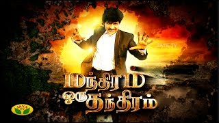 Manthiram oru Thanthiram – Jaya tv Show