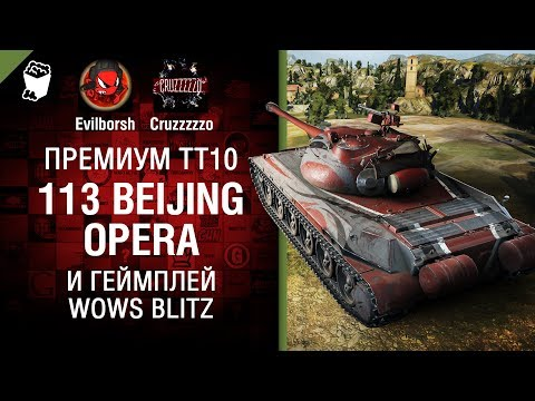 Премиум ТТ10 - 113 Beijing Opera и геймплей WoWs Blitz - Танконовости №128 -[World of Tanks]