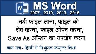La création d'un nouveau document, ouvrir un fichier, à l'aide d'enregistrer, enregistrer sous dans Word 2016/13/10/07 en Hindi - Leçon 2