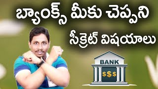 Must know banking secrets Nobody will Tell you Telugu
