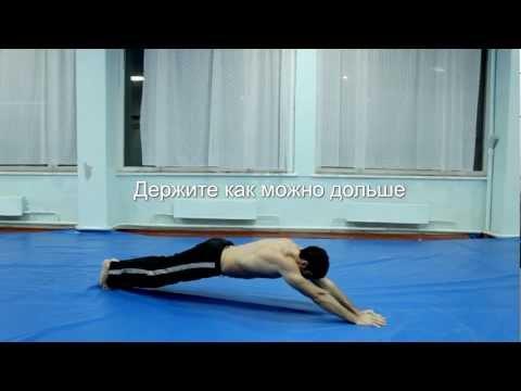 видео: Укрепление спины, лечение болей в спине