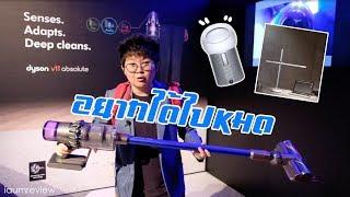 เครื่องใช้ไฟฟ้า ทำได้ขนาดนี้แล้วหรอเนี่ย | dyson v11 & lightcycle & pure cool me @Singapore