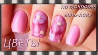 Дизайн ногтей: Цветы по мокрому гель лаку. Маникюр Цветочки