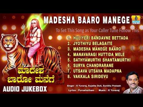 ಮಾದೇಶ ಬಾರೋ ಮನೆಗೆ-Madesha Baaro Manege | Sri Male Mahadeshwara Songs | K Yuvaraj, Bangalore Sisters