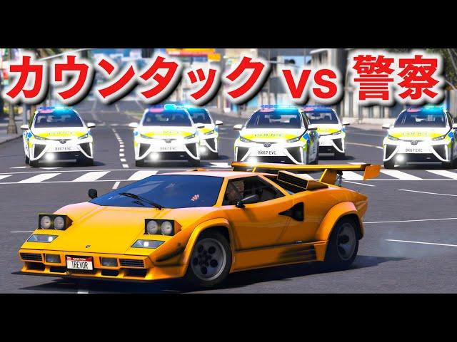 【GTA5】最高速400キロごえカウンタック vs 警察!カーチェイスして逃走する!トレバーが銀行に爆弾を仕掛けて金庫破り!【ほぅ】