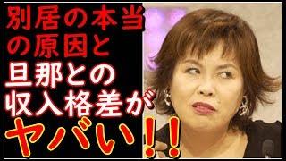 上沼恵美子と旦那の別居の本当の原因は夫源病ではなく○○だった!?夫との年収格差や息子逮捕の真相がヤバすぎる!!