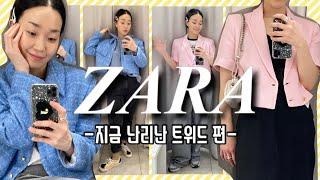 자라하울/ZARA 봄 신상 트위드자켓 코디/자라직원추천…