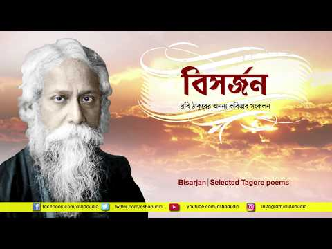Bisarjan | Selected Tagore Poems | Soumitra Chatterjee , Gouri Ghosh , Partha Ghosh
