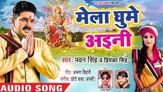 आगया पवन सिंह का 2018 का पहला देवी गीत - Mela Ghume Aini  - Pawan Singh Devi Geet 2018 Released