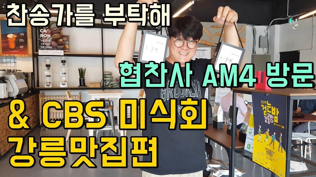 [피치맘방송] 협찬사 AM4 커피 방문 & CBS미식회 강릉맛집편!!