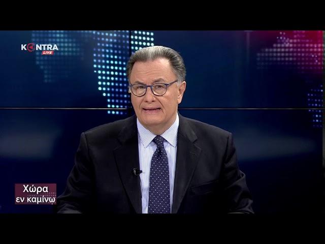Ο Σ. Αναστασιάδης στην εκπομπή «Χώρα εν Καμίνω» 5.03.2019