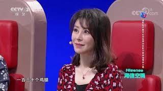 [越战越勇]选手李雪莹的精彩表现| CCTV综艺