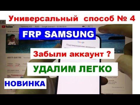 Samsung A20 FRP 4 способ Сброс Google аккаунта android 9