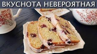Лимонно-черничный пирог к чаю - Мягкий и легкий - Супер вкусный и простой кекс