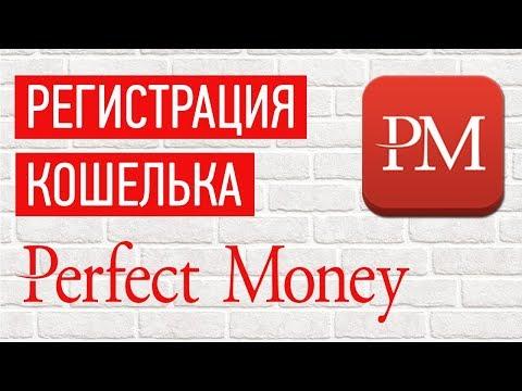 Перфект Мани регистрация. Как создать кошелек в Perfect Money