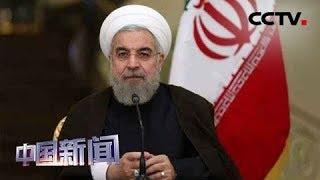 [中国新闻] 伊朗向美国喊话:不对话 只抵抗 | CCTV中文国际