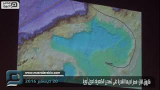 بالفيديو| فاروق الباز: مصر لديها القدرة على تصدير الكهرباء لأوروبا وإسرائيل